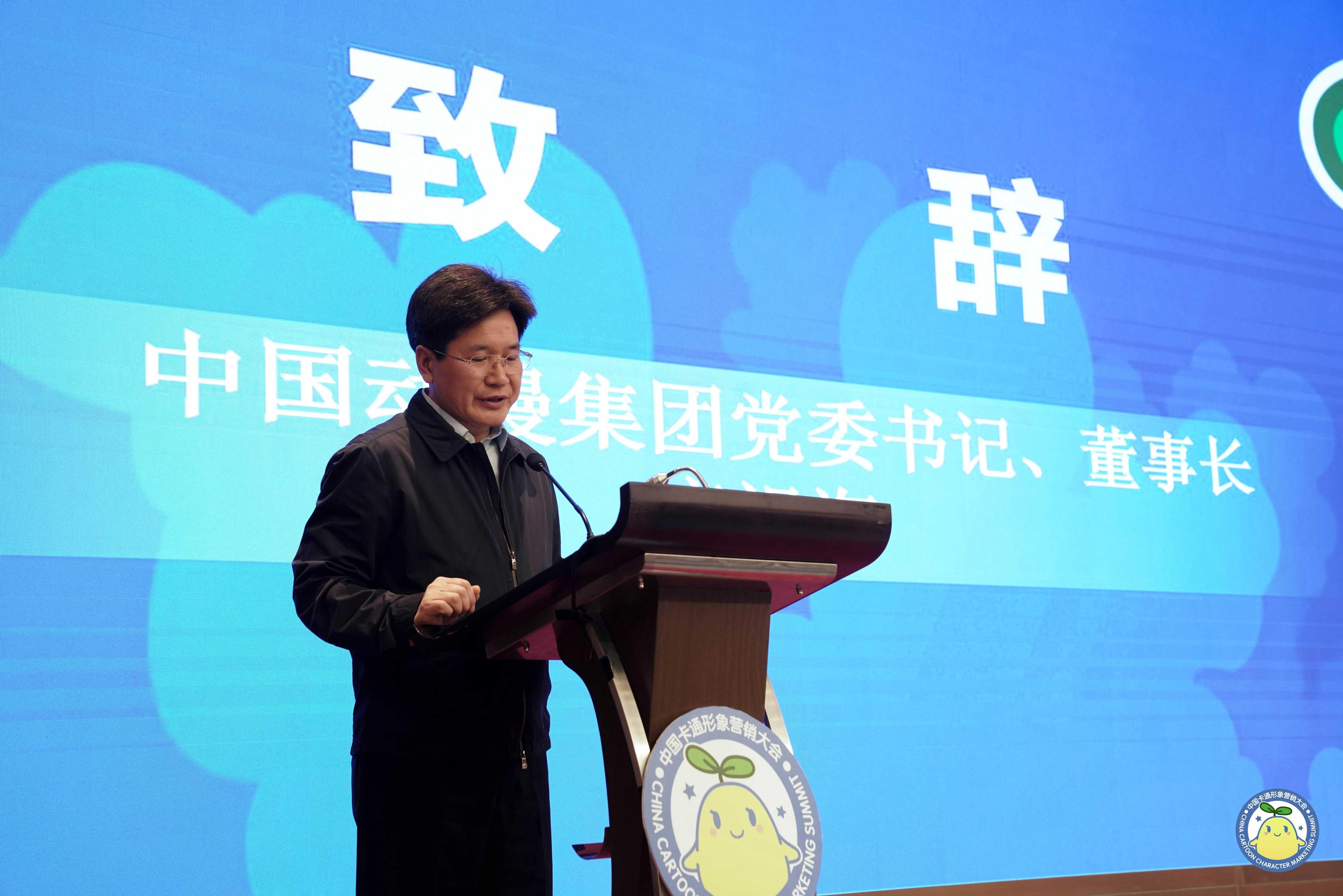 动漫拉动消费升级,2020中国卡通形象营销大会举办 业内 第2张