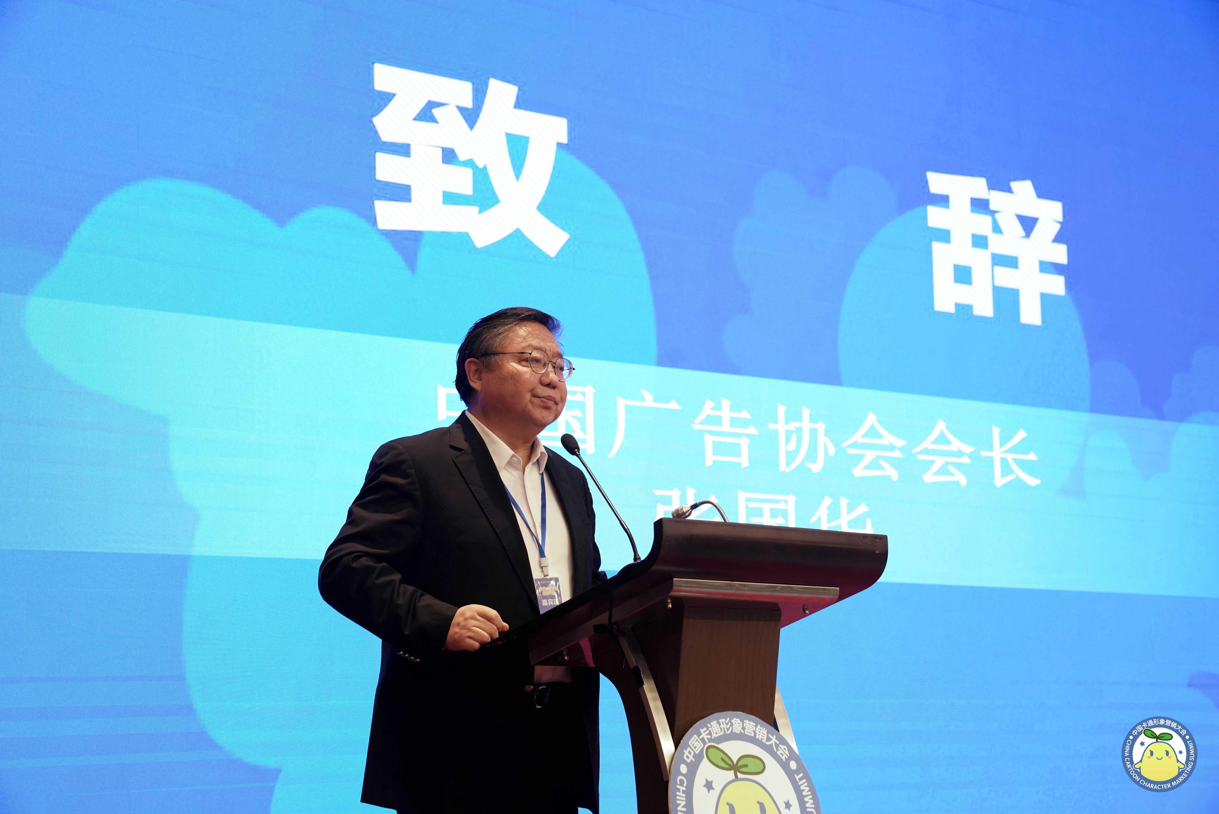 动漫拉动消费升级,2020中国卡通形象营销大会举办 业内 第3张