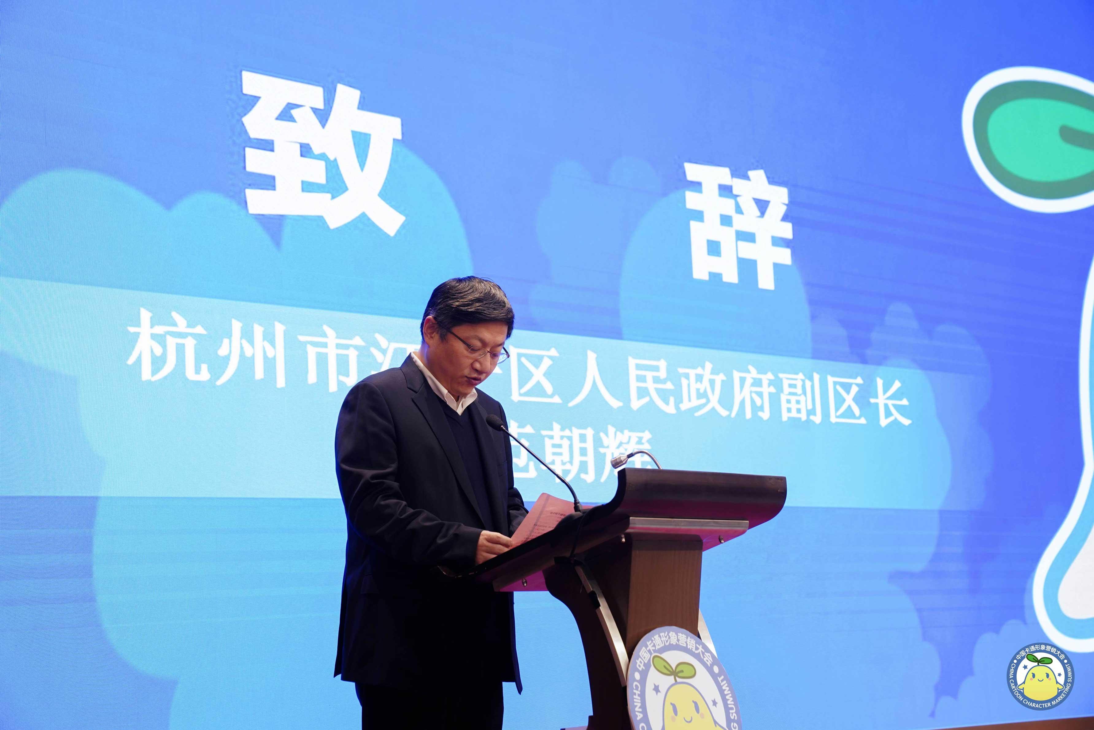 动漫拉动消费升级,2020中国卡通形象营销大会举办 业内 第4张