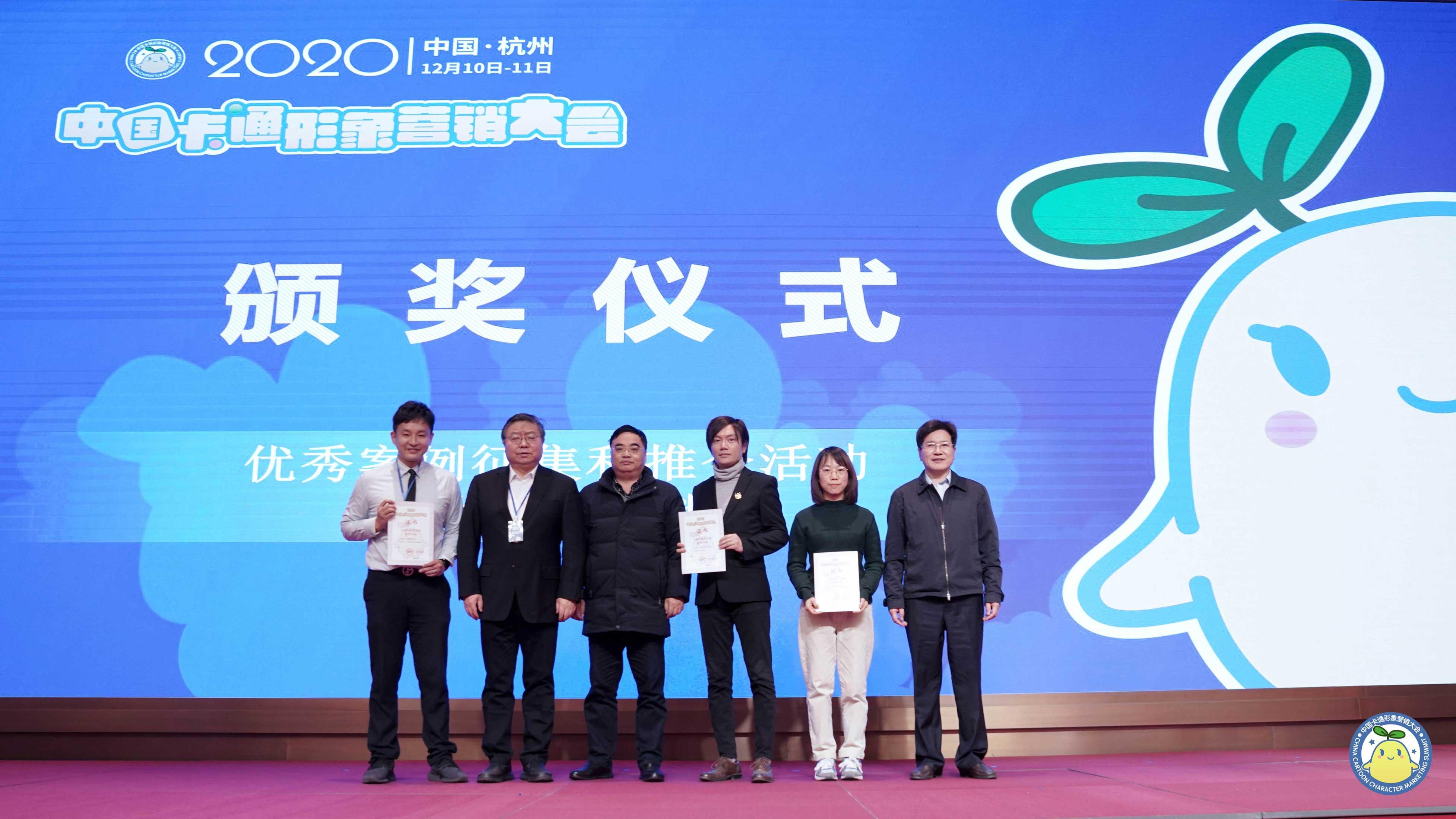 动漫拉动消费升级,2020中国卡通形象营销大会举办 业内 第5张